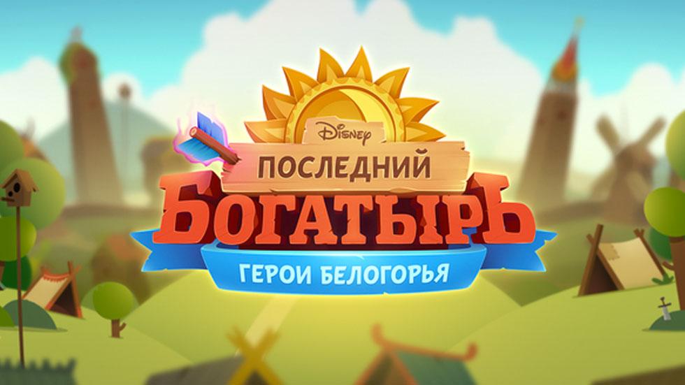 Disney представила игру «Последний богатырь: герои Белогорья» для iOS и Android