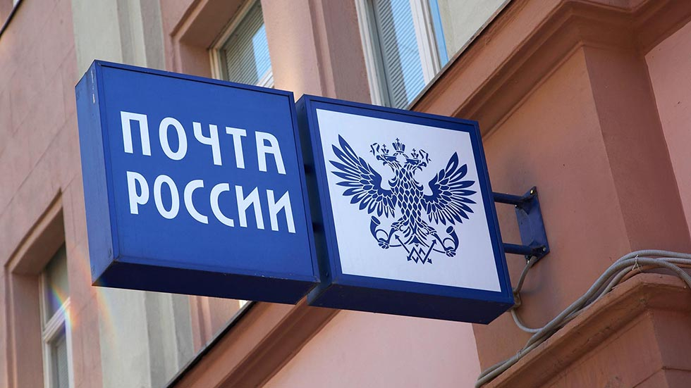 «Почта России» предложила взимать пошлину спокупок из-за рубежа дороже €50