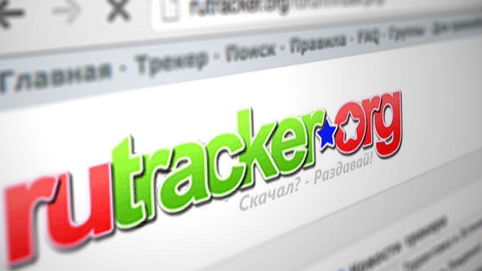 Трекер Rutracker исключен из поисковой выдачи «Яндекс» и Google
