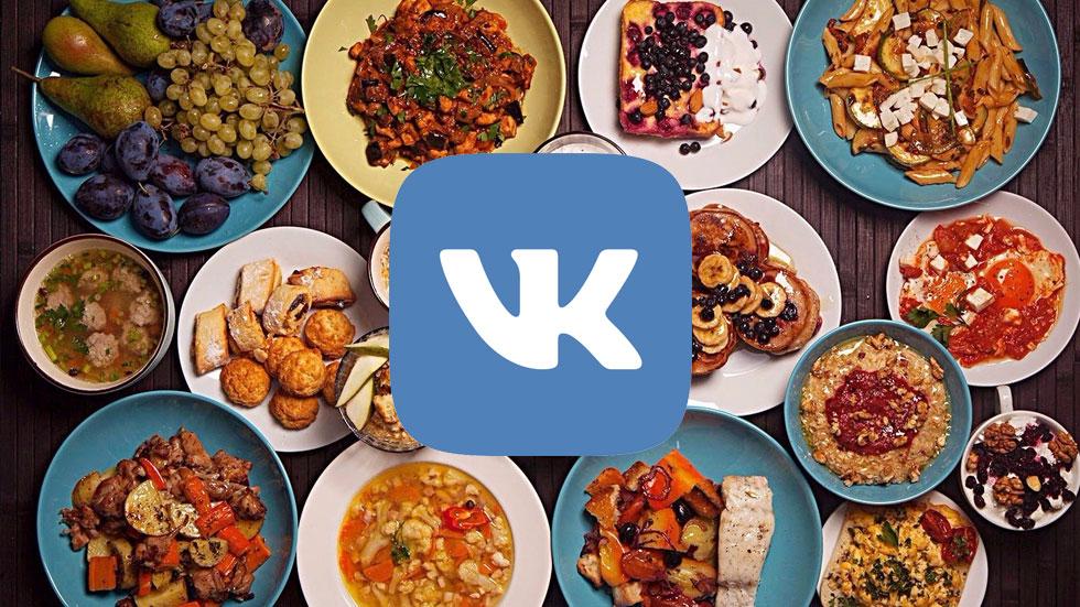 Теперь во «ВКонтакте» можно заказывать еду