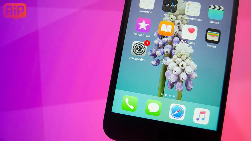 Apple выпустила iOS 11.1.1с исправлением автокоррекции