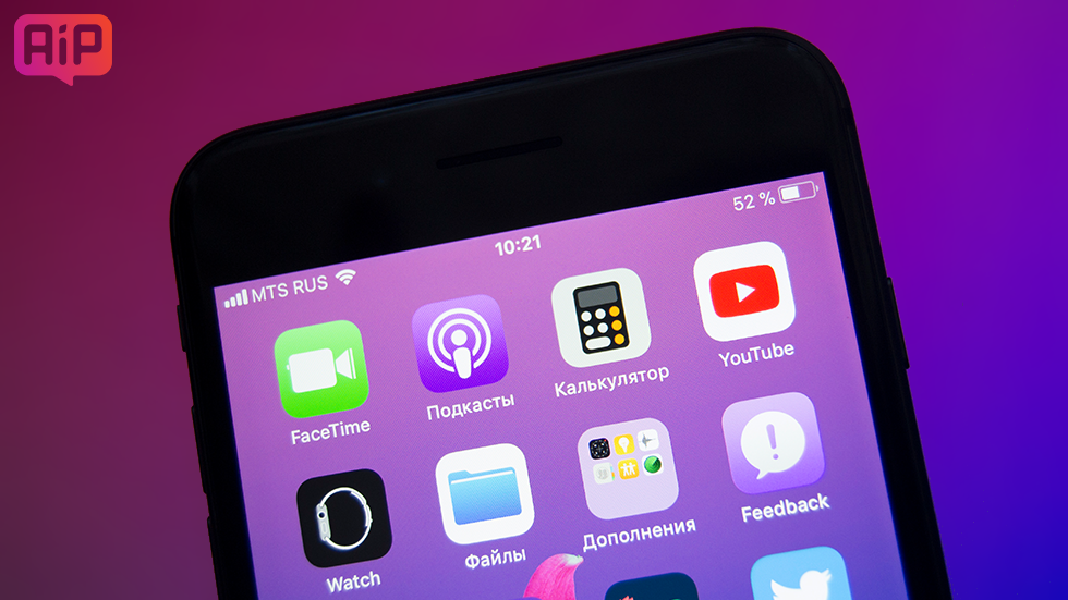 Как сильно увеличить время работы iPhone, отказавшись только отодного приложения