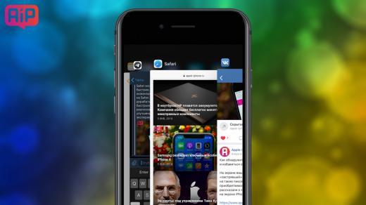 Нужно ли закрывать приложения на iPhone? Новый верный ответ