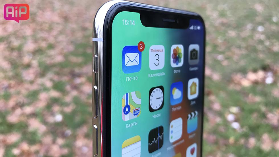 iPhone X понравился не всем. Некоторые пользователи возвращают устройство в магазины