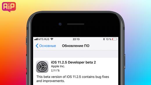 Apple выпустила вторую бета-версию iOS 11.2.5