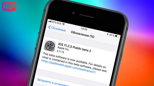 Apple выпустила вторую публичную бета-версию iOS 11.2.5