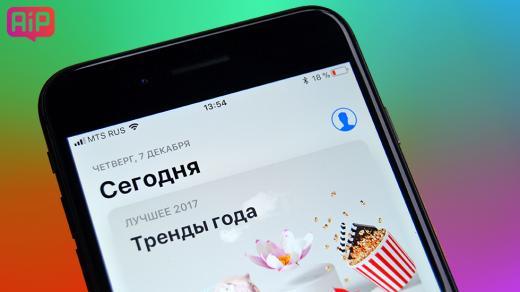 Какие приложения и игры россияне скачивали в App Store чаще всего в 2017 году