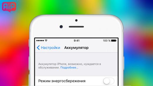 Неожиданный поворот: Apple нескрывала замедление старых iPhone