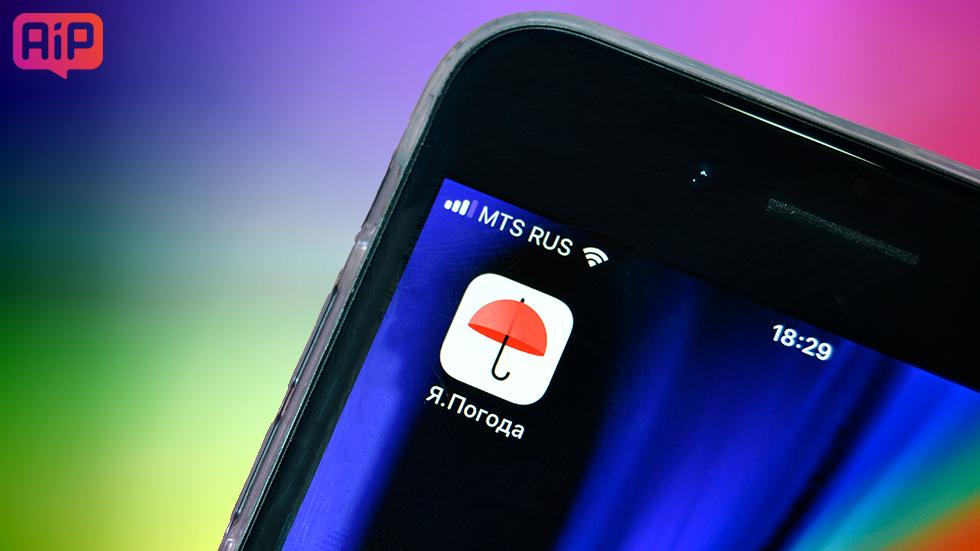 Одно излучших погодных приложений для iPhone получило обновленный дизайн