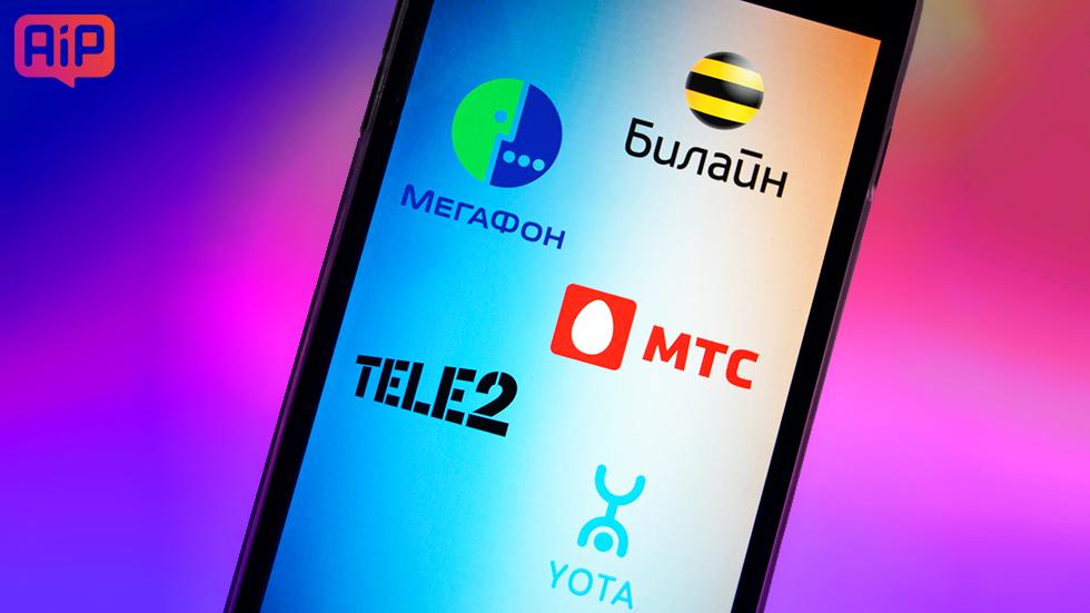 Как отключиться от платных подписок «МТС», «Мегафон», «Билайн», TELE2?