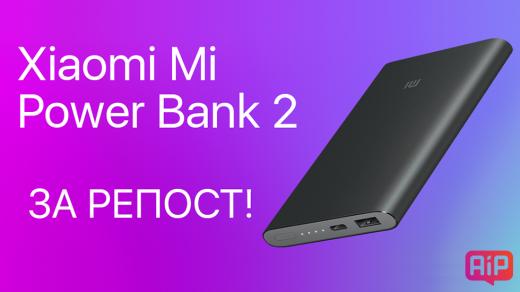 Розыгрыш Xiaomi MiPower Bank 2 10000— лучшего павербанка для iPhone