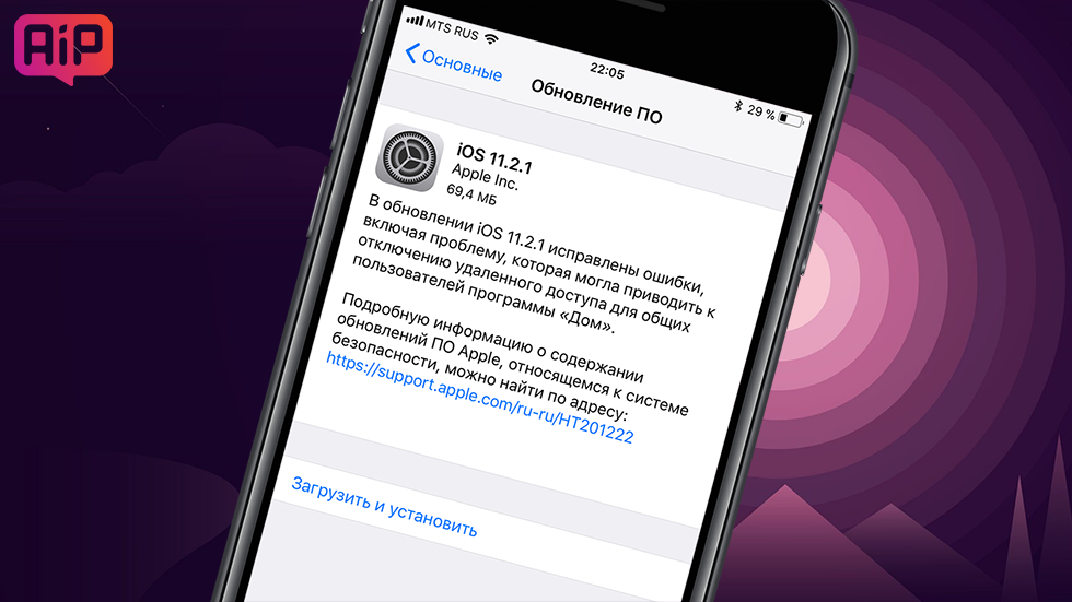 Скачать iOS 11.2.1 для iPhone, iPad и iPod touch (прямые ссылки)