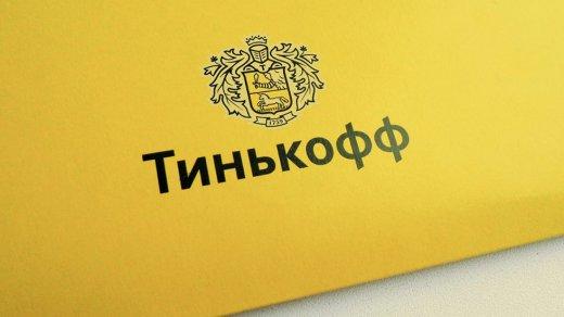 Стала известна дата запуска сотового оператора «Тинькофф мобайл» с «самыми выгодными тарифами»