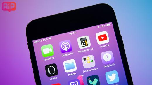 Стоитли обновлять iOS 11.2на iPhone 5s