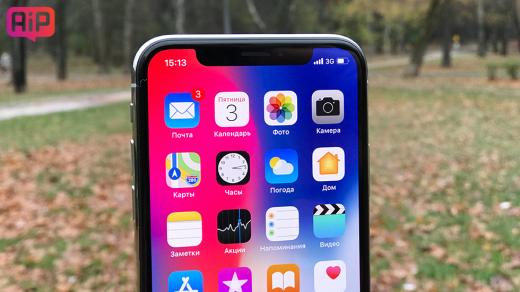 Apple твердо намерена реализовать вследующих iPhone иiPad главную функцию iPhone X