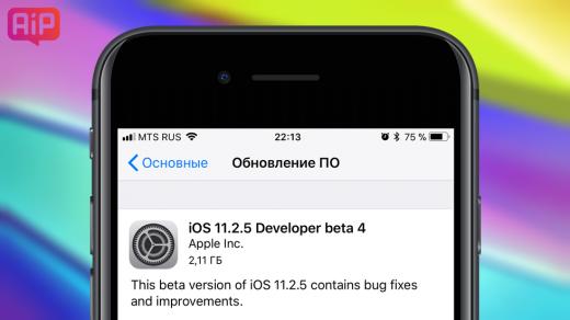 Apple выпустила iOS 11.2.5 beta 4