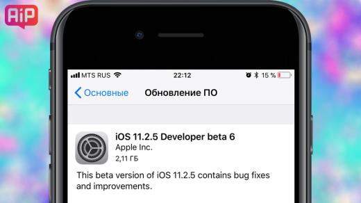 Apple выпустила шестую бета-версию iOS 11.2.5
