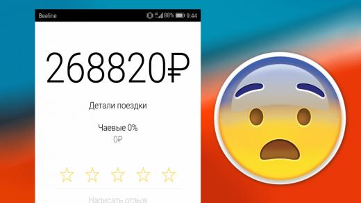 Из-за сбоев вработе GPS москвичи получают счета затакси насотни тысяч рублей