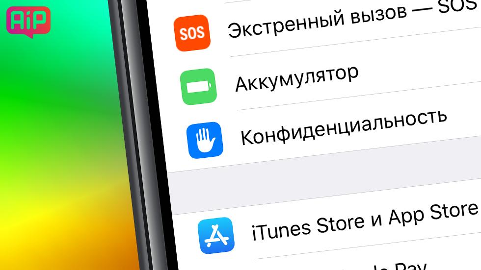 Свыходом iOS 11.3 устройства Apple еще сильнее закрепят звание самых безопасных
