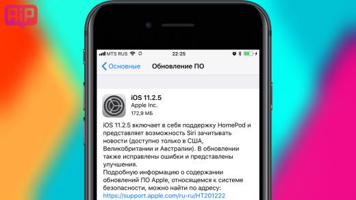 Скачать iOS 11.2.5 для iPhone, iPad и iPod touch (прямые ссылки)