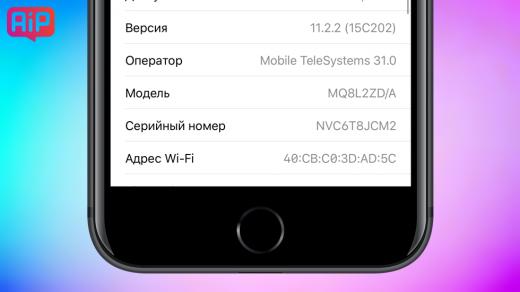 iOS 11.2.2— замедляет или ускоряет iPhone? Правильный ответ
