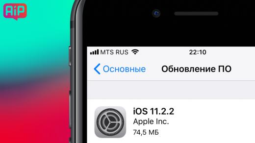iOS 11.2.2 приятно порадовала пользователей скоростью работы