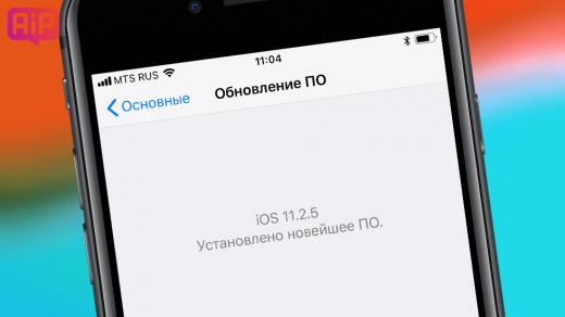iOS 11.2.5 против iOS 10.3.3— какая прошивка быстрее?