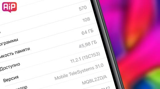 Apple прекратила подписывать iOS 11.2, iOS 11.2.1 иiOS 11.2.2