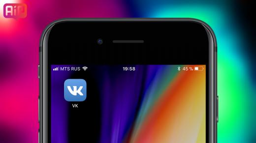 Разработчики «ВКонтакте» исправили самую раздражающую проблему пользователей iPhone