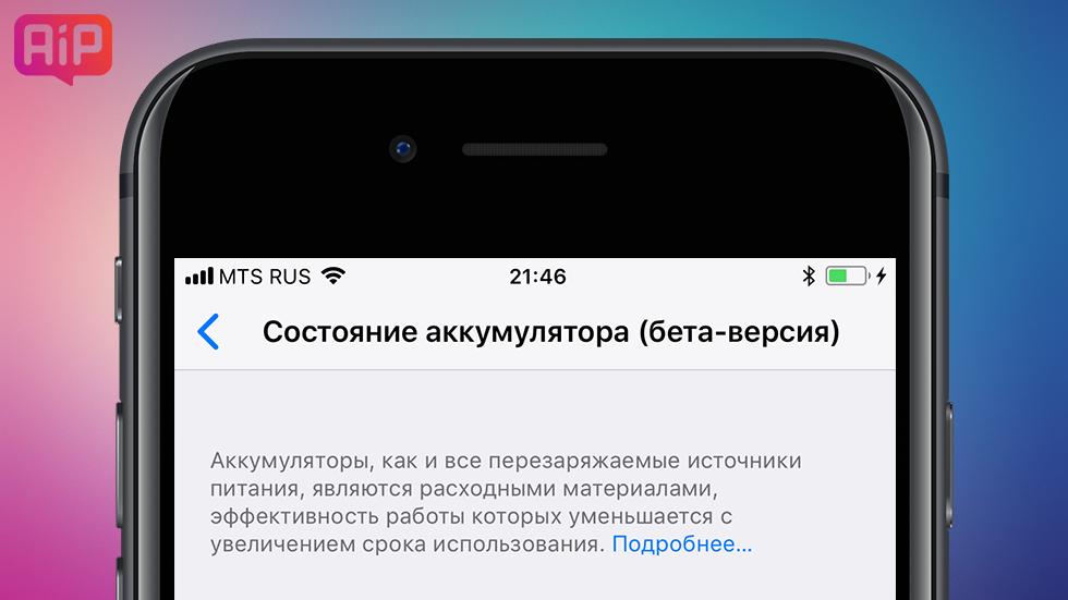iOS 11.3 позволит тысячам пользователей iPhone значительно ускорить свои смартфоны без последствий
