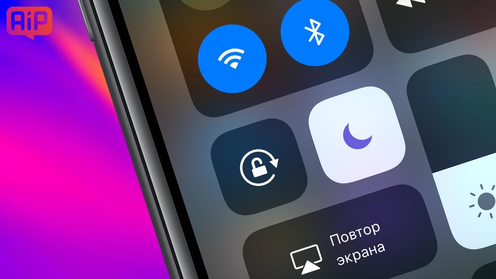 Режим «Небеспокоить» наiPhone получит масштабное обновление в iOS 12