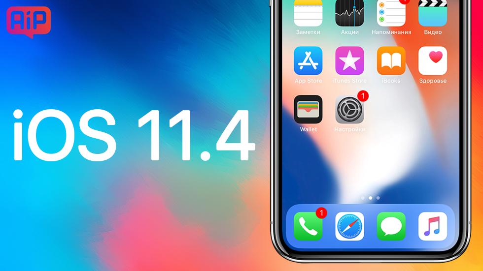 Apple выпустила финальную версию iOS 11.4— что нового, полный список нововведений