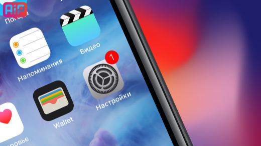 Apple выпустила iOS 11.4.1 beta 1