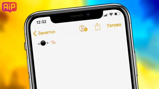 Черная точка «убивает» приложения наiPhone иiPad