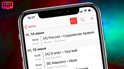 Как добавить календарь чемпионата мира пофутболу 2018в России наiPhone, iPad иMac нарусском языке