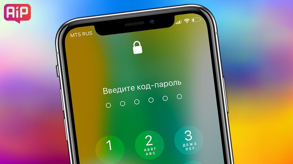 Как дополнительно защитить iPhone откражи