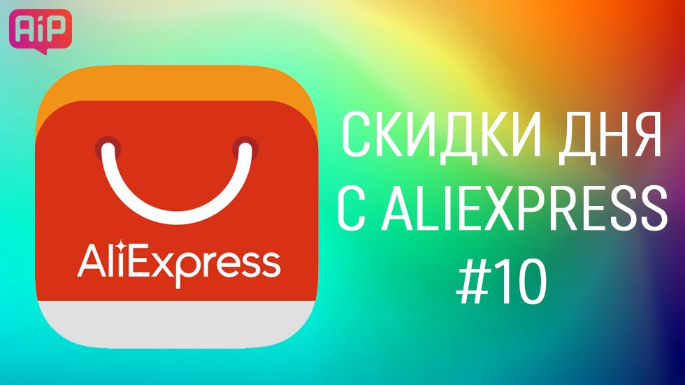 Крутые штуки с AliExpress по очень выгодной цене #10