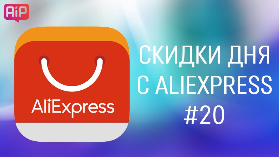 Крутые штуки с AliExpress по очень выгодной цене #20