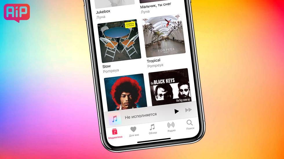 МТС бесплатно раздает 6месяцев подписки наApple Music