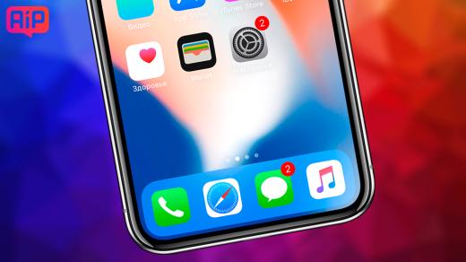ВiOS 11.3.1 найден новый баг, который «замораживает» даже iPhone X