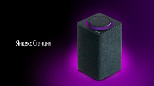 Названы полные технические характеристики «Яндекс Станции»