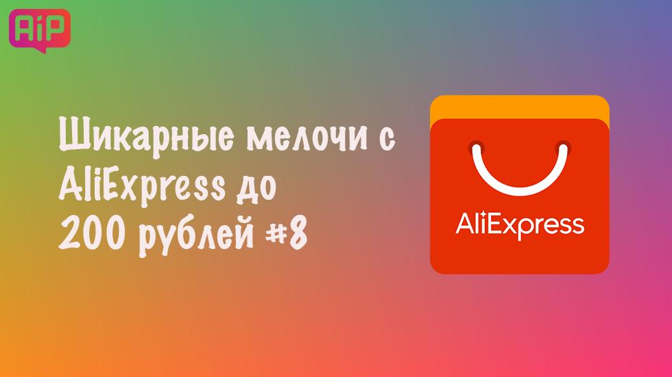 Шикарные мелочи с Aliexpress до 200 рублей #8