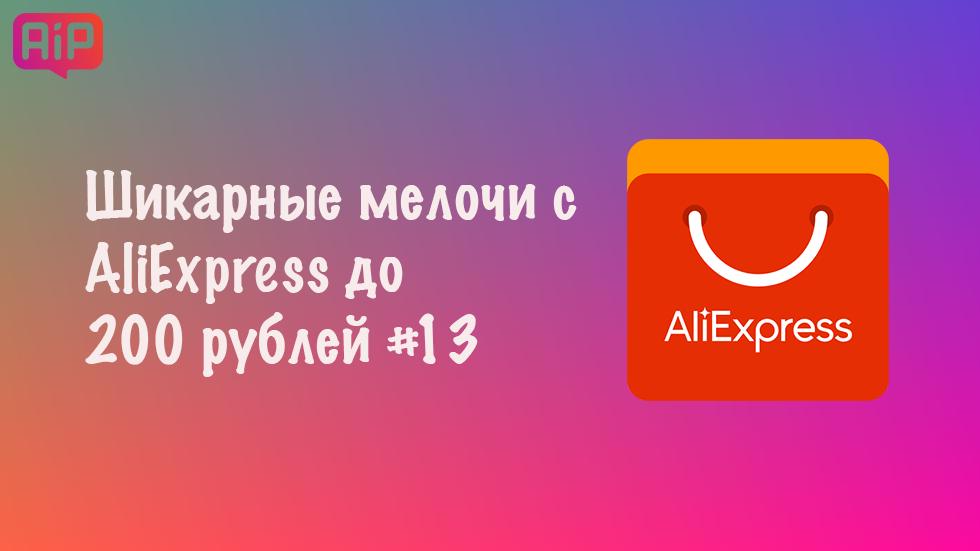 Шикарные мелочи с AliExpress до 200 рублей #13
