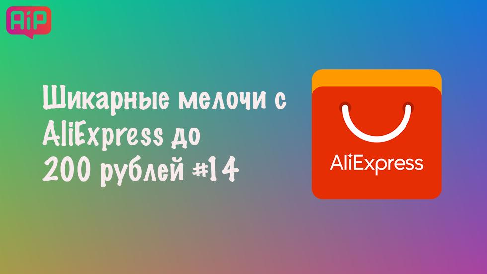 Шикарные мелочи с AliExpress до 200 рублей #14