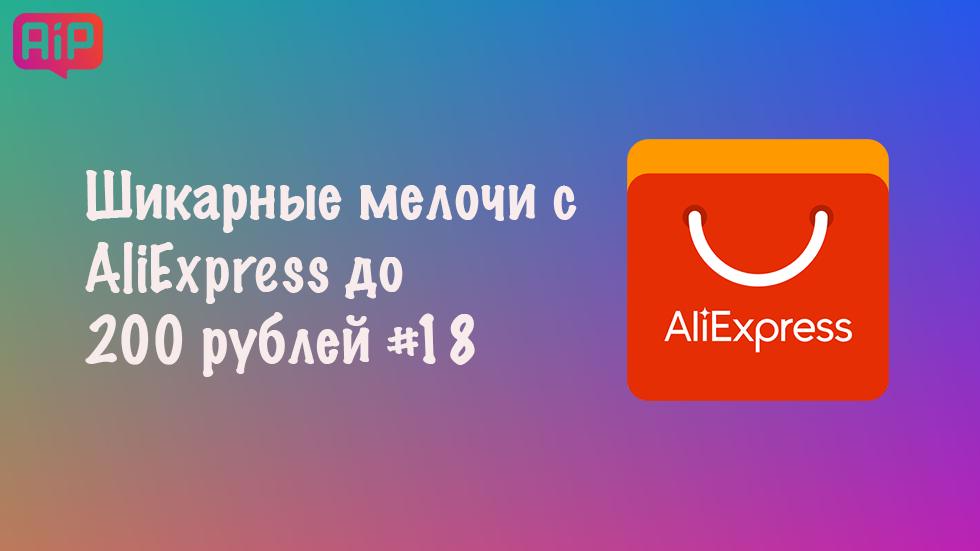 Шикарные мелочи с AliExpress до 200 рублей #18
