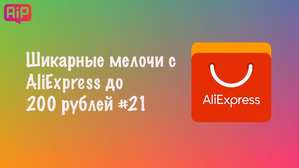 Шикарные мелочи с AliExpress до 200 рублей #21