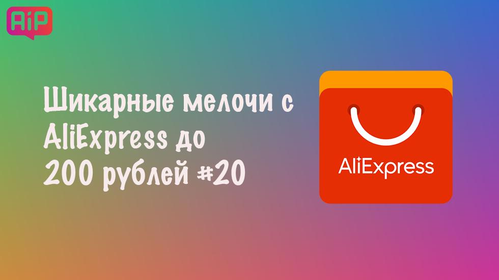 Шикарные мелочи с AliExpress до 200 рублей #20