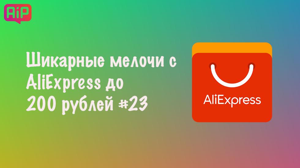Шикарные мелочи с AliExpress до 200 рублей #23