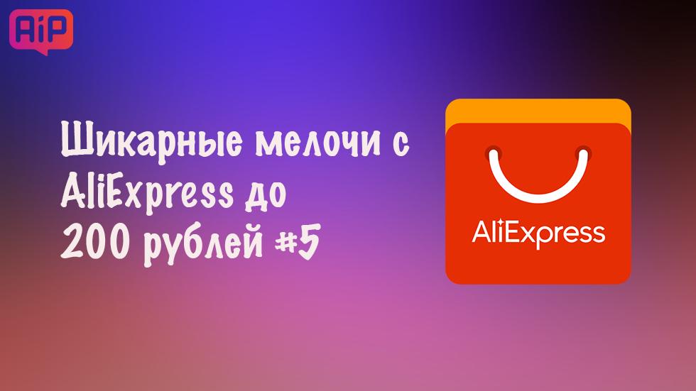 Шикарные мелочи с AliExpress до 200 рублей #5