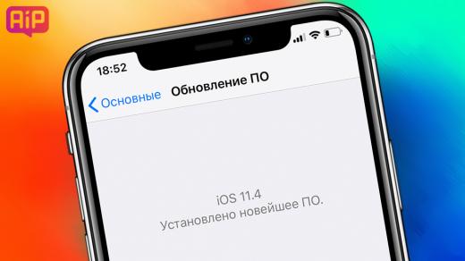 iOS 11.4— стоитли устанавливать наiPhone5s, iPhone6, iPhone6s, iPhoneSE, iPhone7, iPhone 8иiPhone X